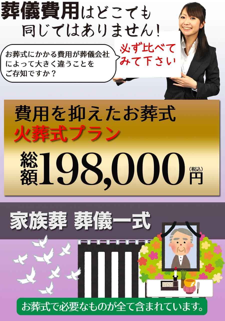 葬儀費用はどこも同じではありません!一般葬葬儀一式80万円、お葬式で必要なものが全て含まれています。